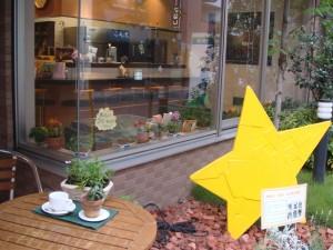 星と風のカフェ 星の目印