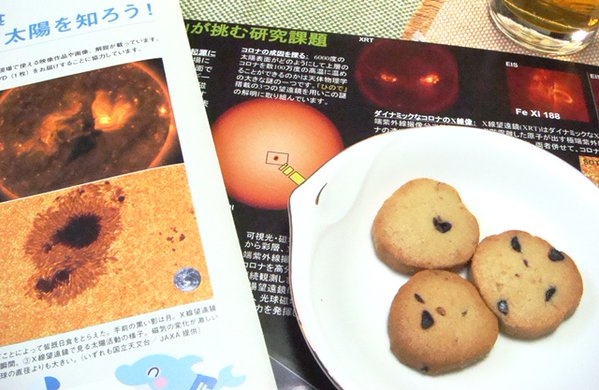 太陽の黒点クッキー星と風のカフェ