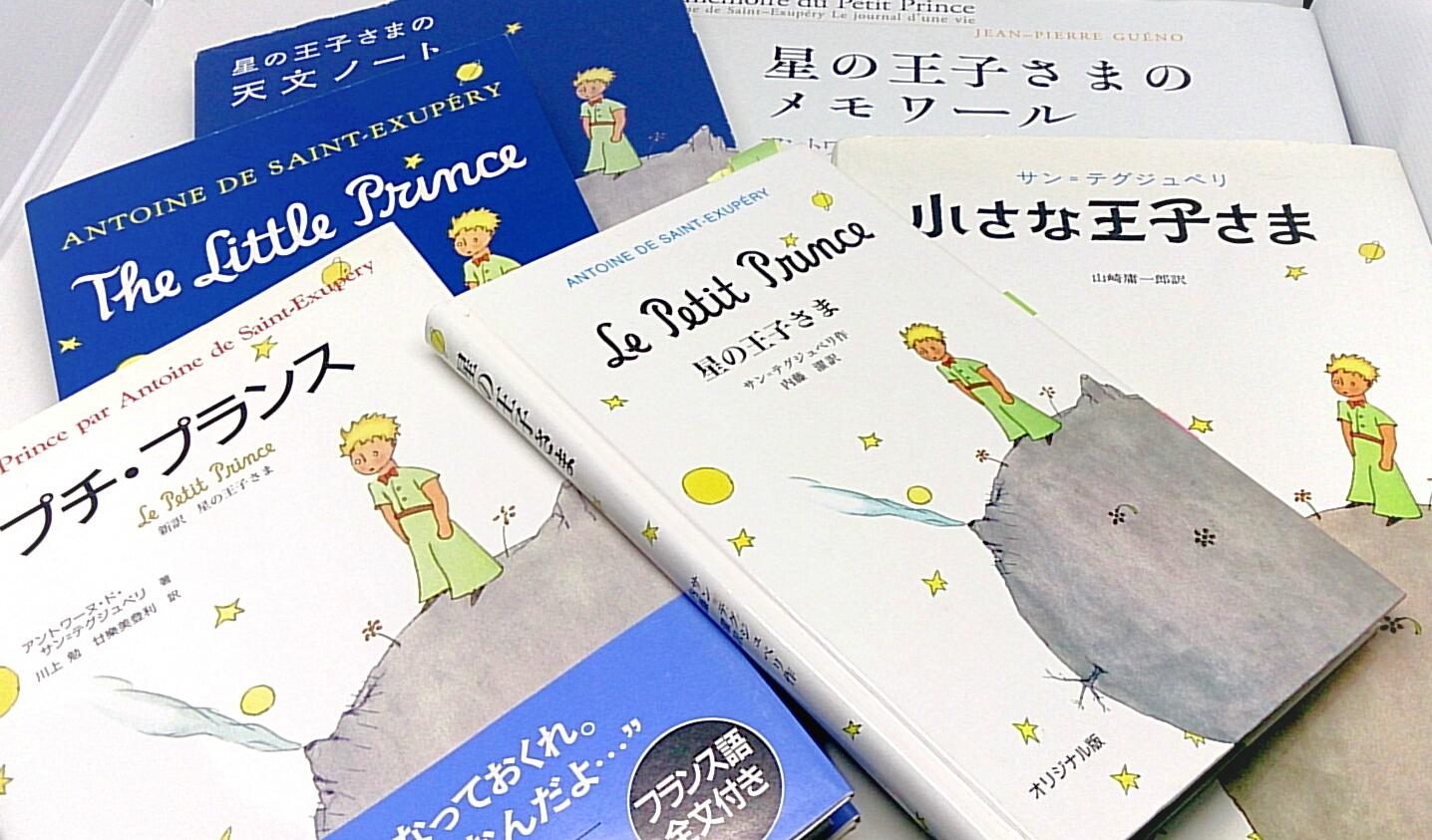 星の王子さまの翻訳本