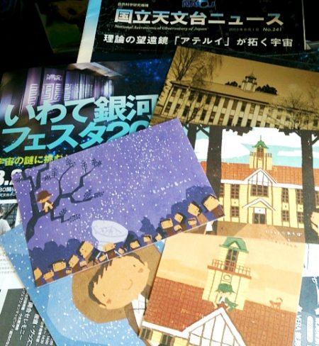 又三郎ポストカード-遊学館-水沢天文台
