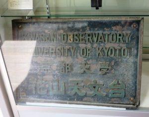 歴史館-展示-看板-花山天文台