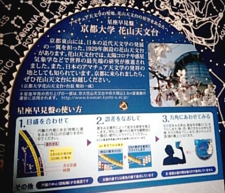 京都大学-花山天文台-星座早見盤2