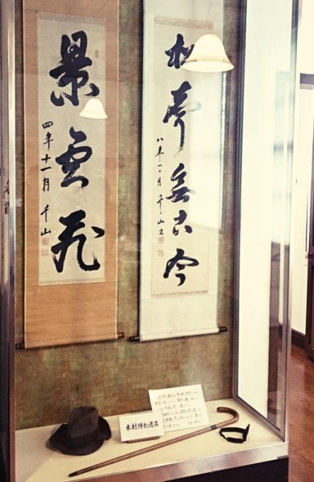 木村栄記念館-書道