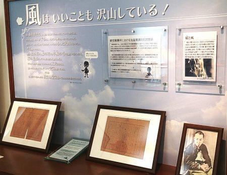 宮沢賢治-風の又三郎-遊学館-水沢天文台