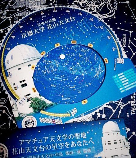 京都大学-花山天文台-星座早見盤